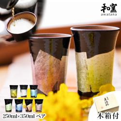 九谷焼 ビアカップ awatana 銀彩 専用木箱付き 250ml/350ml ペア