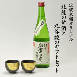 オリジナルギフト 日本酒と盃ペア 金箔彩