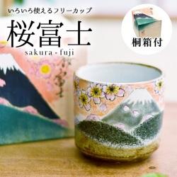色いろカップ 桜富士