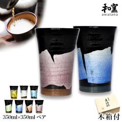 ビアカップ awatana 銀彩 専用木箱付き 350ml ペア